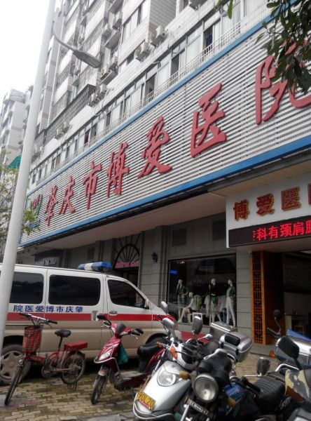 肇庆市博爱医院