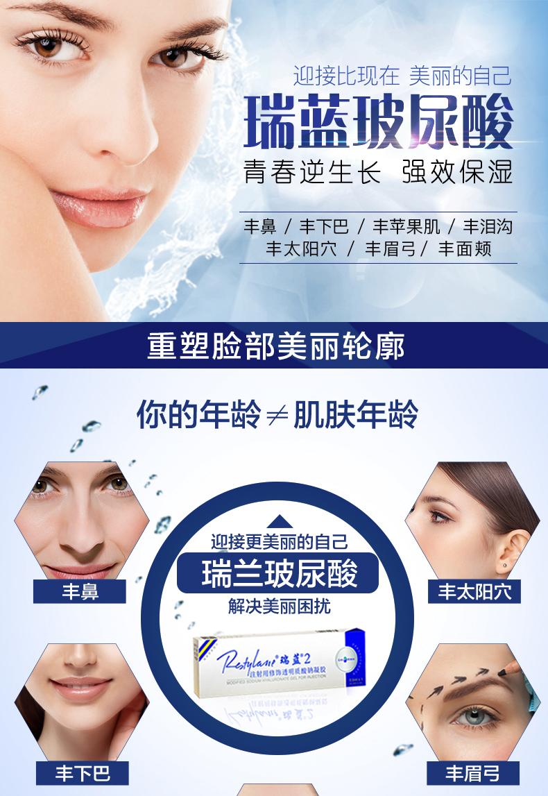 【玻尿酸】瑞蓝2号玻尿酸1ml 进口注射隆鼻填充垫下巴除皱保湿
