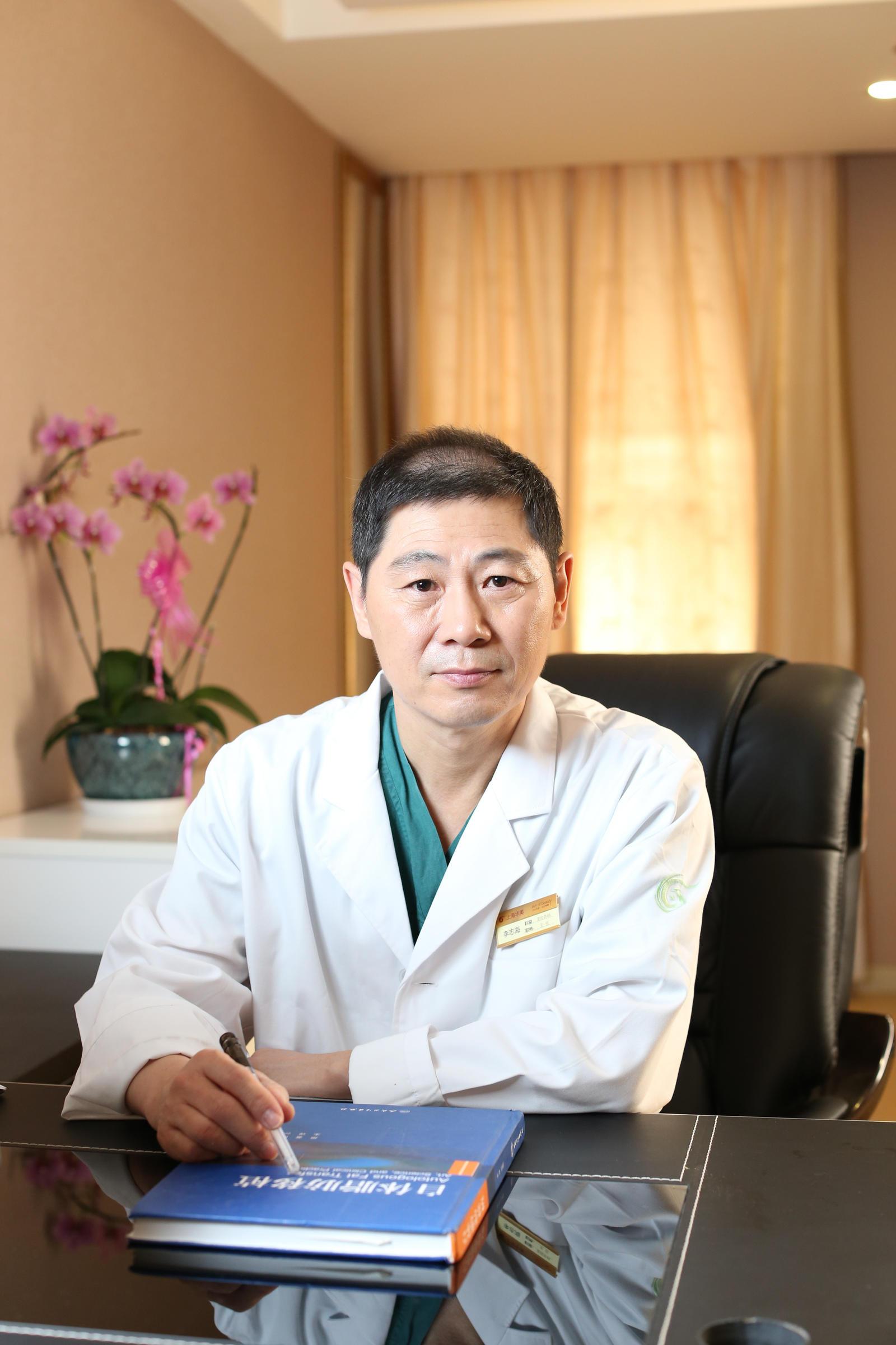 李志海医生-案例_评价_好不好-上海华美医疗美容医院